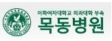 이화여대부속 목동병원 by 혐