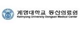 계명대학교 동산의료원 by 혐