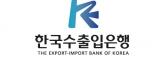 한국수출입은행 by admin