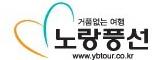 (주)노랑풍선 by WBinfo