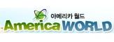 아메리카 월드 by WBinfo