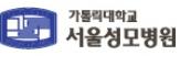 가톨릭대학 서울성모병원 by 혐