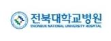전북대학교병원 by 혐
