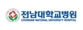전남대학교병원 by 혐